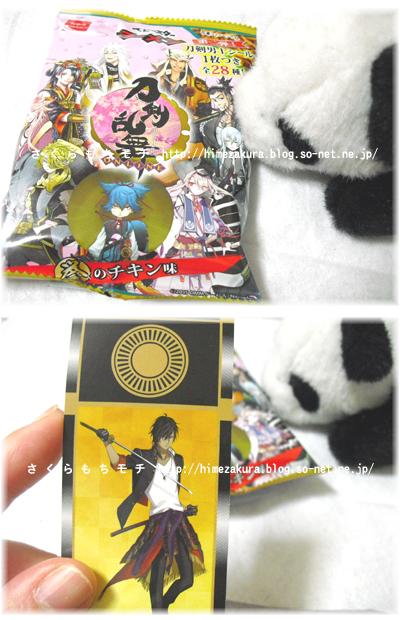 05touken_bebi.jpg