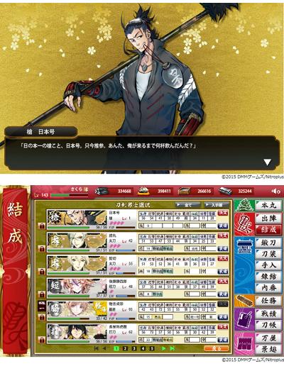 14touken_nihongou.jpg