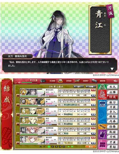 18touken_juzumaru03.jpg