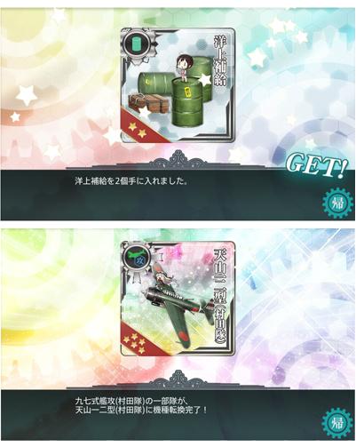 23kankore_soubi.jpg