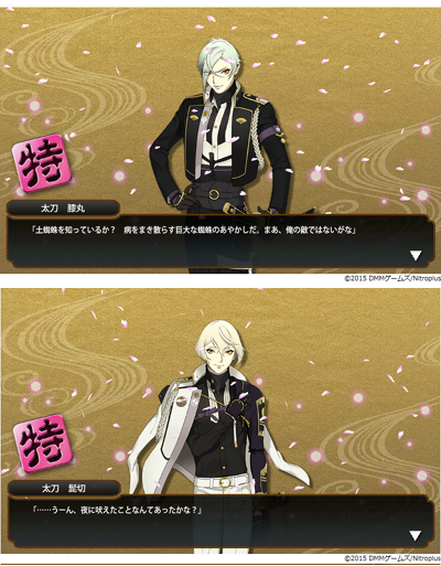 29touken02hizamaru_higekiri.jpg