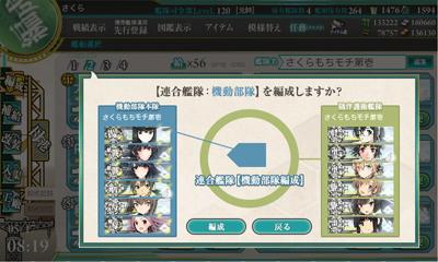 E602kidou.jpg