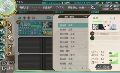 kankore_umikaze.jpg