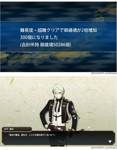 touken01hizamaru50000.jpg