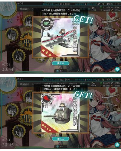 01kankore_rank.jpg