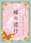 02tyou_blog.jpg