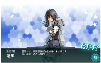 050309haguro.jpg
