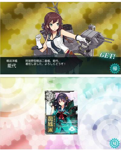 05nosiro_ryuuhou.jpg