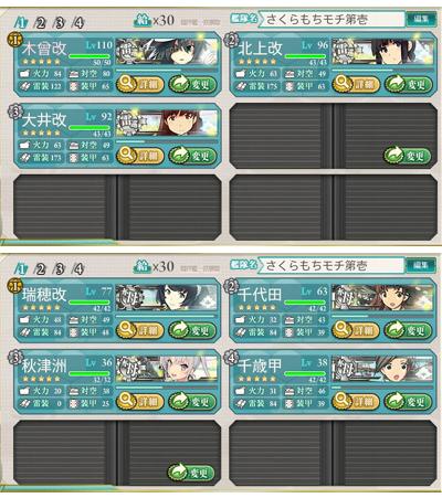 07raijun_suijouki.jpg