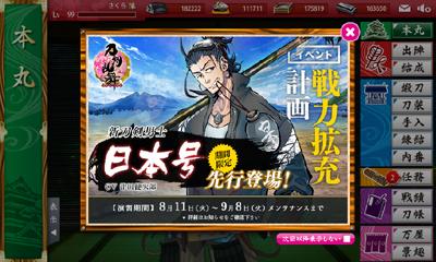 11touken_event.jpg