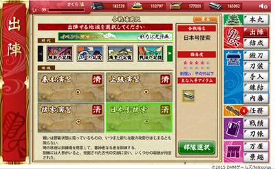11touken_event2.jpg