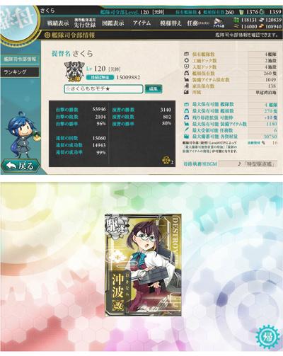 12kankore_teitoku120_okinam.jpg