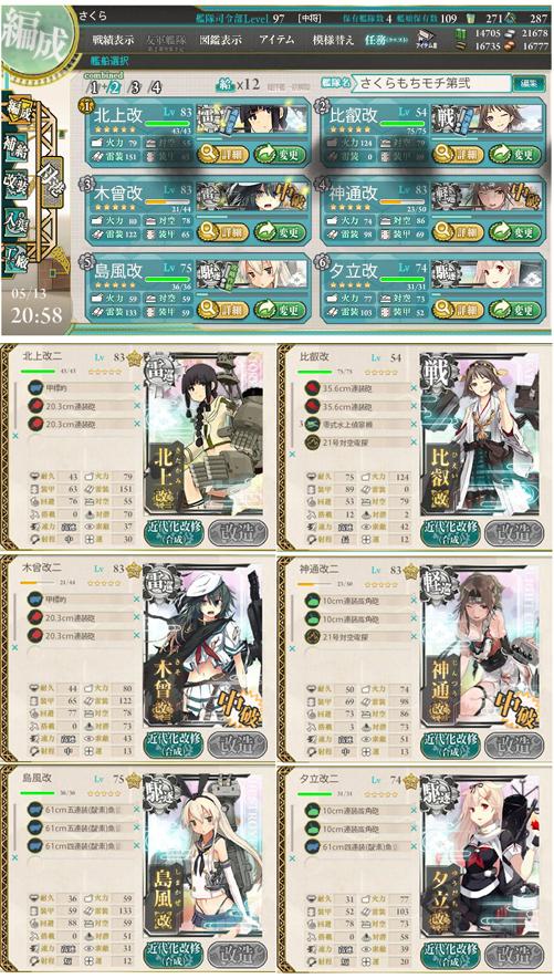 13kankore_E604.jpg