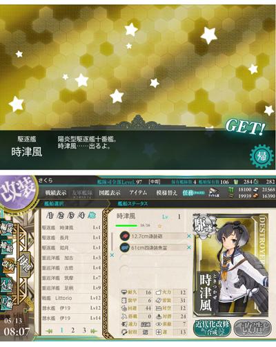13kankore_tokitukaze.jpg
