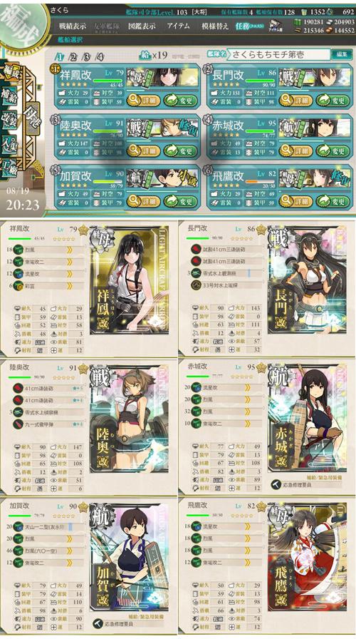 20kankore_e3list1.jpg