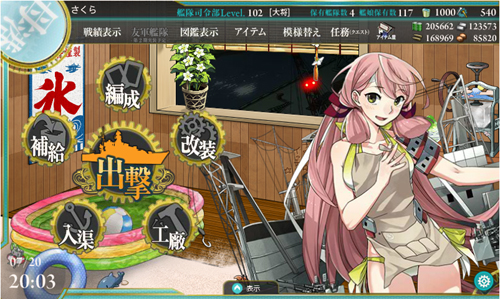 20kankore_sizai.jpg
