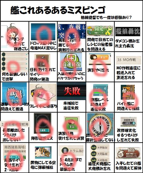 21kankore_miss.jpg