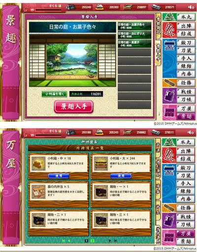 29touken_ev02koban.jpg