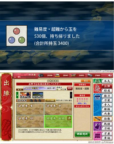 29touken_ev03.jpg