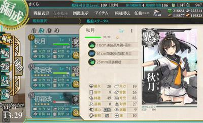 e304akizuki.jpg