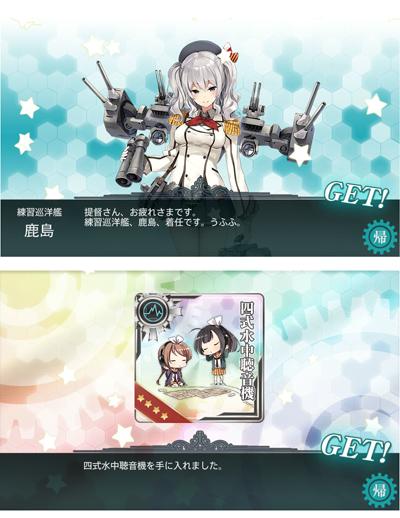 e305kasima_yonsiki.jpg