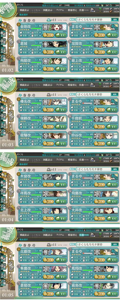 kankore_03list.jpg